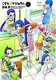 くすりのマジョラム 1巻 (まんがタイムKRコミックス)