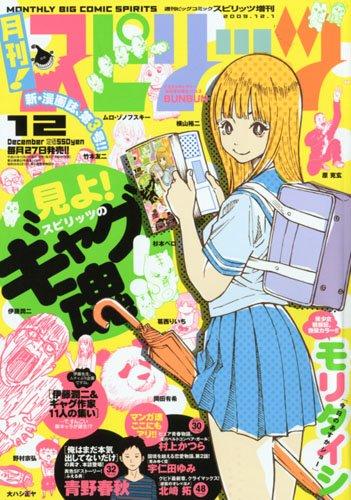 月刊!スピリッツ 2009年 12/1号 [雑誌]