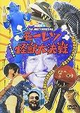 モーレツ怪獣大決戦[DVD]
