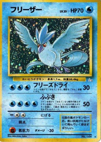 ポケモンカードゲーム 01w144 フリーザー (特典付:限定スリーブ オレンジ、希少カード画像) 《ギフト》