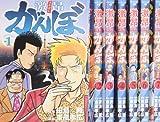 激昂(ブチキレ)がんぼ コミック 1-7巻セット (イブニングKC)