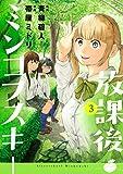 放課後ミンコフスキー(3) (ヤングマガジンコミックス)