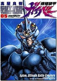 強殖装甲ガイバー(5)<強殖装甲ガイバー> (角川コミックス・エース)