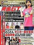 黄金のGT 2014年 11月号 [雑誌]