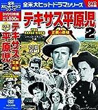 テキサス平原児2 正義の鉄槌[DVD]