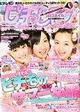 ピチレモン 2010年 08月号 [雑誌]