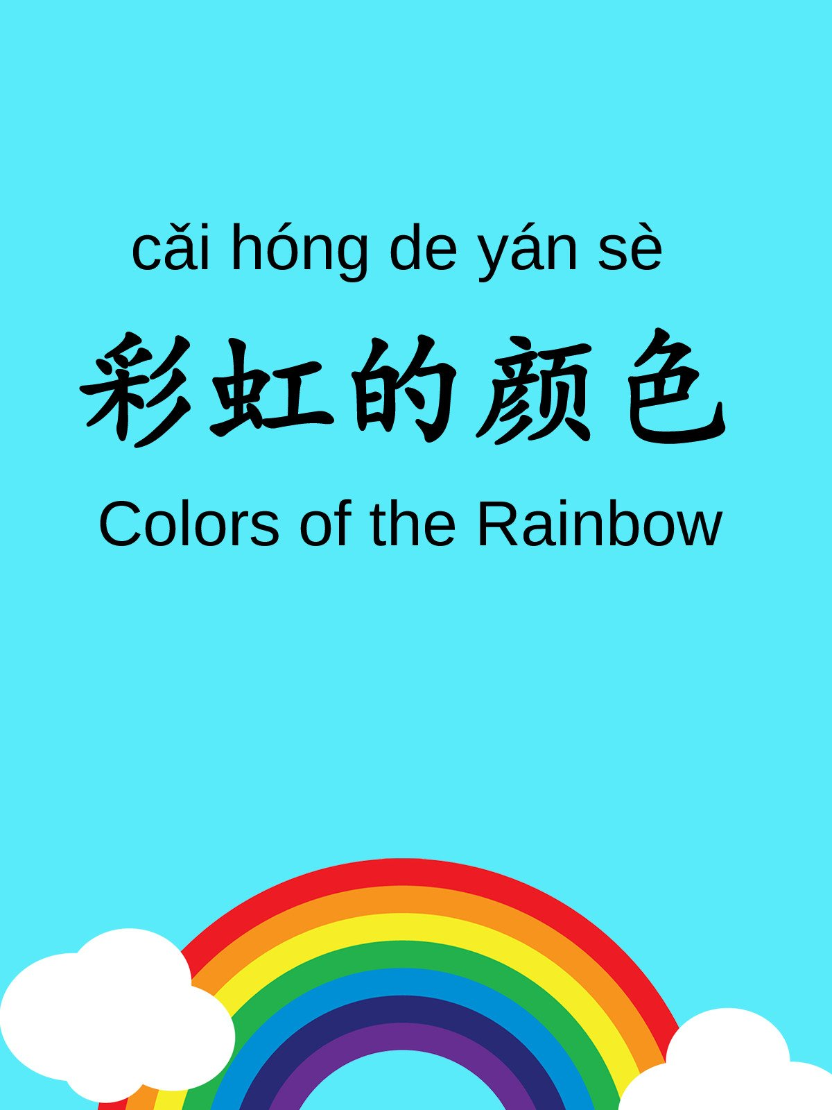 彩虹的颜色 Colors of the Rainbow