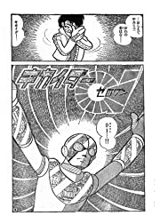 人造人間キカイダー 1972 [完全版]
