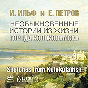 Sketches from Kolokolamsk [Russian Edition] Audiobook