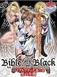 Bible Black 第三章