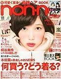 non・no(ノンノ) 2013年 11月号 [雑誌]