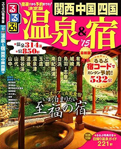るるぶ温泉&宿 関西 中国 四国'15 (るるぶ情報版目的)