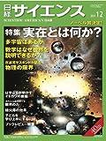 日経サイエンス 2011年 12月号 [雑誌]