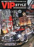 VIP STYLE (ビップ スタイル) 2013年 03月号