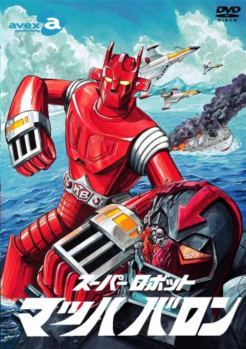 スーパーロボット マッハバロン DVD-BOX