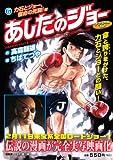 あしたのジョー(5)力石とジョー、宿命の死闘! 編 アンコール刊行 (講談社プラチナコミックス)