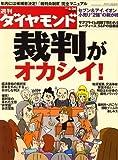 週刊 ダイヤモンド 2008年 5/24号 [雑誌]