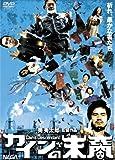 【DVD】カインの末裔(PPV-DVD)