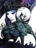 シェヘラザード ~千夜一夜物語~ (ShoPro Books)