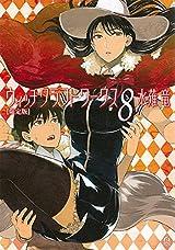 アニメDVD付属「ウィッチクラフトワークス」第8巻限定版7日発売
