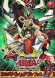 遊・戯・王ARC-V オフィシャルカードゲーム 公式カードカタログ ザ・ヴァリュアブル・ブック 17 (愛蔵版コミックス)