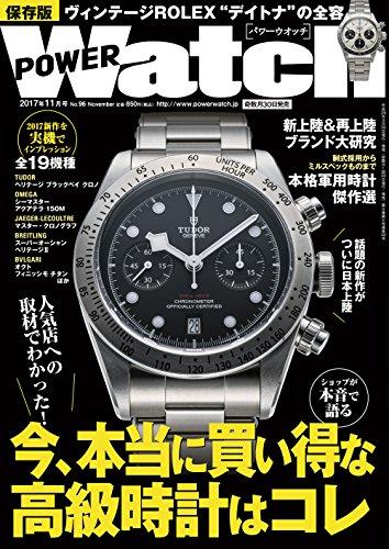 POWER Watch 2017年11月号 大きい表紙画像