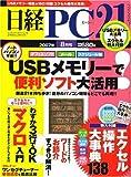 日経 PC 21 (ピーシーニジュウイチ) 2007年 08月号 [雑誌]