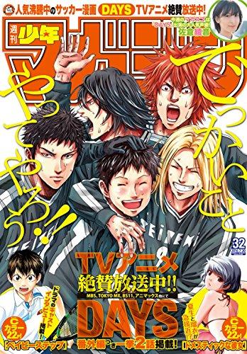 週刊少年マガジン 2016年32号[2016年7月6日発売] [雑誌]