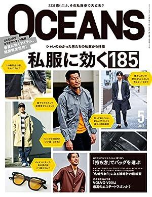 OCEANS 2017年5月号