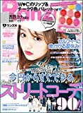 Ranzuki (ランズキ) 2016年9月号 [雑誌]