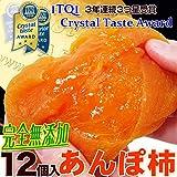 無添加紀州自然菓 あんぽ柿 12個入