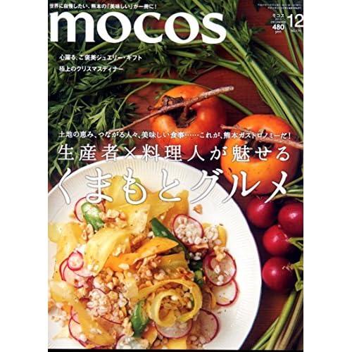 月刊モコス2015年12月号