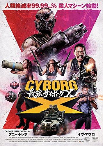最強サイボーグX [DVD] -