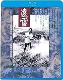 遠雷<HDニューマスター版> [Blu-ray]