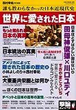 世界に愛された日本—誰も教わらなかった日本近現代史(OAK MOOK 281 撃論ムック)