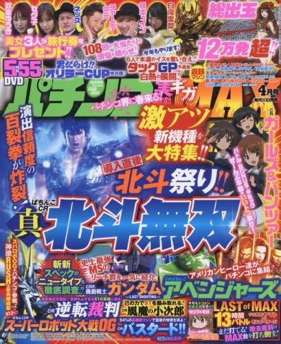 パチンコ実戦ギガMAX 2016年 04 月号 [雑誌]