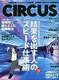 CIRCUS (サーカス) 2011年 03月号 [雑誌]