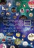 映像ザ・モーニング娘。8~シングルMクリップス~ [DVD]