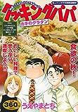 クッキングパパ カキのグラタン (講談社プラチナコミックス)