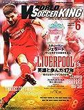 月刊WORLD SOCCER KING(ワールドサッカーキング) 2015年 06 月号 [雑誌]