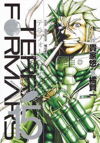 テラフォーマーズ 15 (ヤングジャンプコミックス)