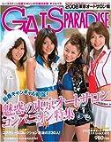 ギャルズ・パラダイス 2008 東京オートサロン編 (SAN-EI MOOK)