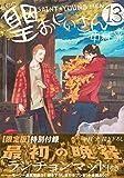 聖☆おにいさん(13)限定版 (プレミアムKC モーニング)