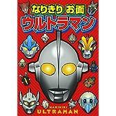 なりきりお面 ウルトラマン (単行本)