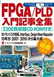 FPGA/PLD入門記事全集[2200ページ収録CD-ROM付き]: 月刊トランジスタ技術,Interface,Design Wave Magazine10年分(2001-2010)から集大成 (アーカイブスシリーズ)