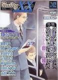 Guilty XX (ギルティ クロス) Vol.12 特集「リーマン」