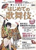 観にいきたい!はじめての歌舞伎 (Gakken Mook CARTAシリーズ)