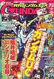 GUNDAM A (ガンダムエース) 2014年 07月号 [雑誌]