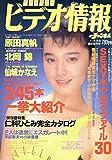 ビデオ情報 1991年11月19日 盛秋増刊号