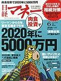 日経マネー 2014年 06月号